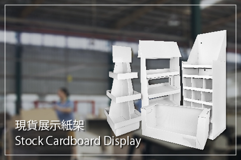 Stock Cardboard Displays 現貨紙架