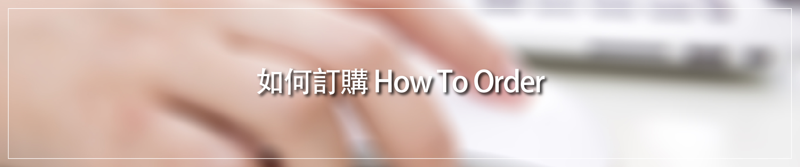 -how-to-order-01-01.jpg