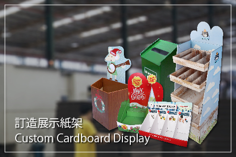 Custom Cardboard Displays 訂造紙架